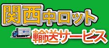 関西中ロット輸送サービス