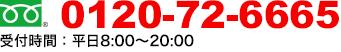 電話番号0120-72-6665